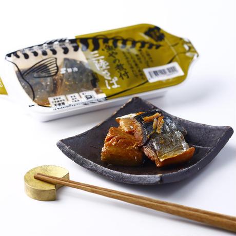 三陸さばの魚やの煮付