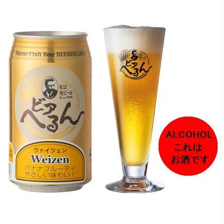 松江ビアへるん ヴァイツェン *20歳未満の飲酒は法律で禁止されています。