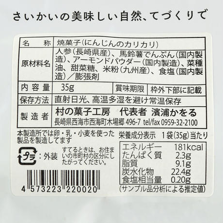 にんじんのカリカリ