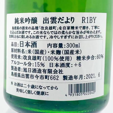 純米吟醸 出雲だより *20歳未満の飲酒は法律で禁止されています。