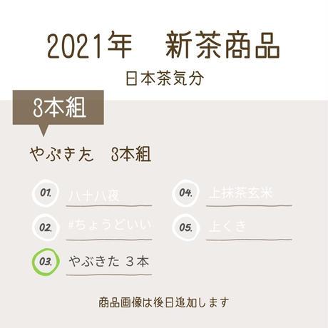 2021年新茶|「やぶきた煎茶」だけ3本