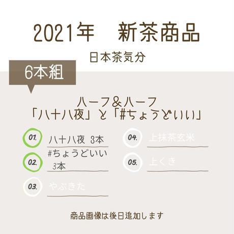 2021年新茶|6本組「ハーフ&ハーフ」