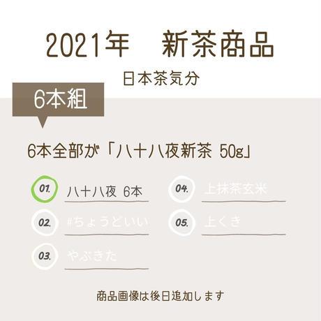 2021年新茶|6本全部が「八十八夜新茶 50g」