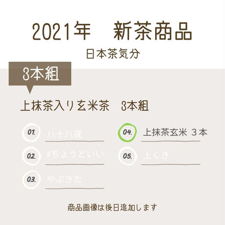 2021年新茶 「上抹茶入り玄米茶」だけ3本