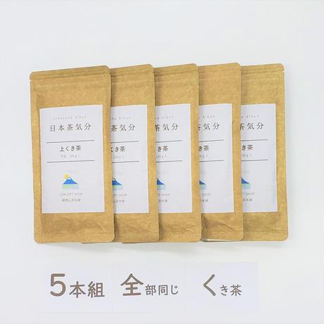 2021年新茶|5本全部が「上くき茶」