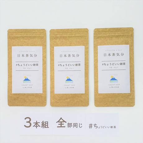 2021年新茶|「#ちょうどいい新茶 50g」だけ3本