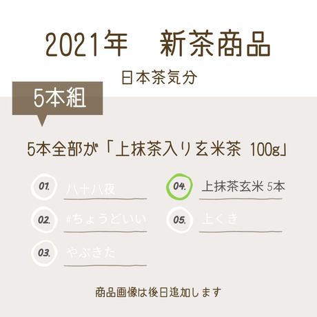 2021年新茶 5本全部が「上抹茶入り玄米茶」