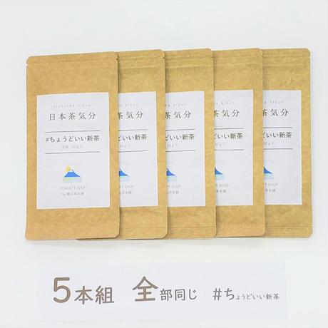 2021年新茶|5本全部が「#ちょうどいい新茶 50g」