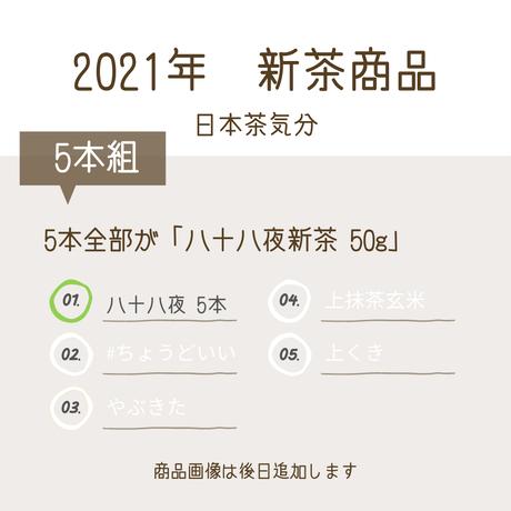 2021年新茶 5本全部が「八十八夜新茶 50g」