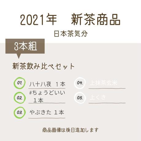 2021年新茶 飲み比べセット