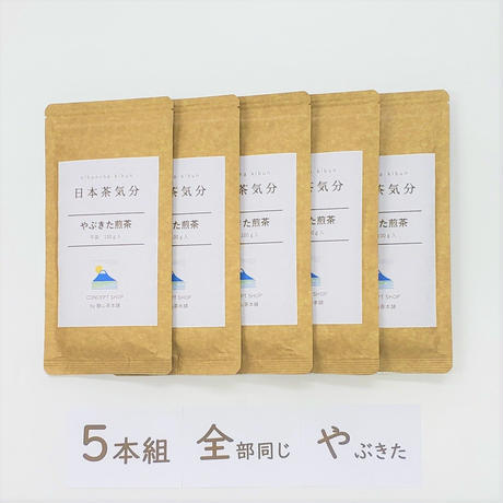 2021年新茶 5本全部が「やぶきた煎茶」