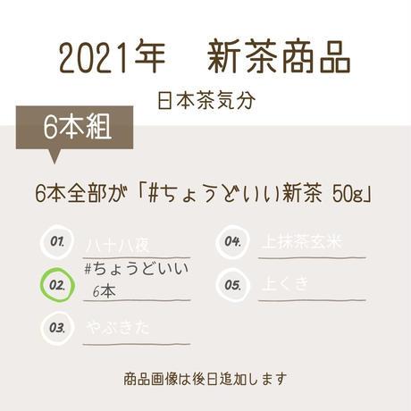 2021年新茶|6本全部が「#ちょうどいい新茶 50g」