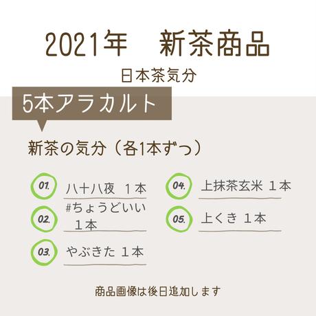 2021年新茶 新茶の気分(各1本ずつ)