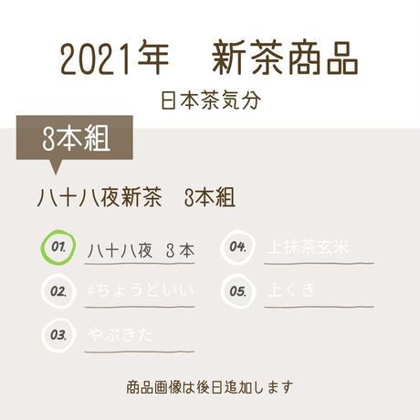 2021年新茶 「八十八夜新茶 50g」だけ3本