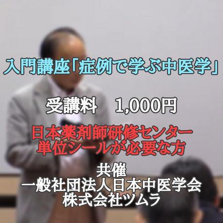 ◆入門講座「症例で学ぶ中医学」9月25日(土)ZOOMウェビナー日薬シール要