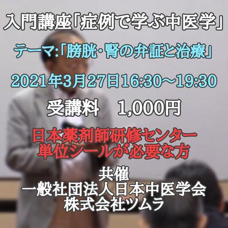 ◆入門講座「症例で学ぶ中医学」3月27日(土)ZOOMウェビナー日薬シール要