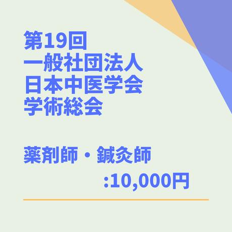 【薬剤師・鍼灸師】第19回一般社団法人日本中医学会