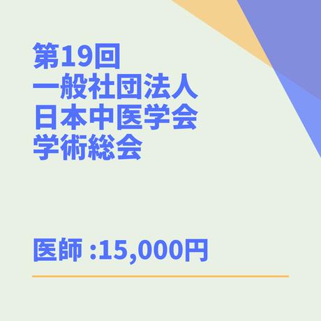 【医師】第19回一般社団法人日本中医学会
