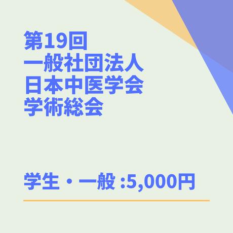 【学生・一般】第19回一般社団法人日本中医学会