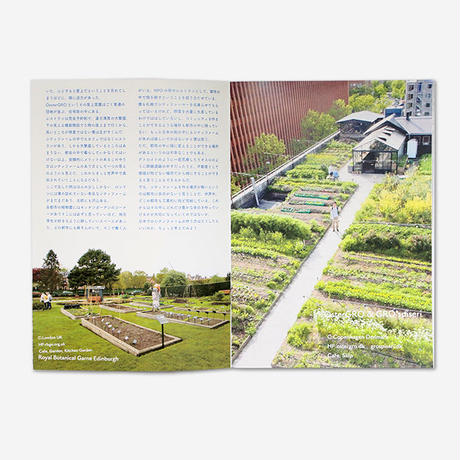City Farm Guide Book for beginers シティファームの始め方
