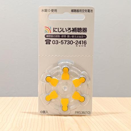 補聴器用空気電池PR536(10) ※ポスト投函でのお届け