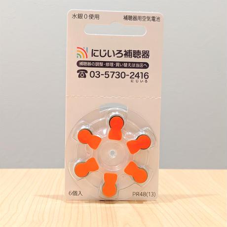補聴器用空気電池PR48(13) ※ポスト投函でのお届け