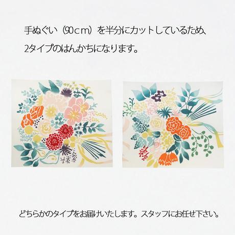 注染はんかち祝儀袋|bouquet〔花結び〕