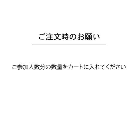 ファクトリズム 工場見学予約 10/23