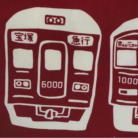 手ぬぐい 阪急電鉄 車両