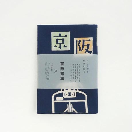 手ぬぐい 京阪電車×にじゆら 中之島線5周年手ぬぐい