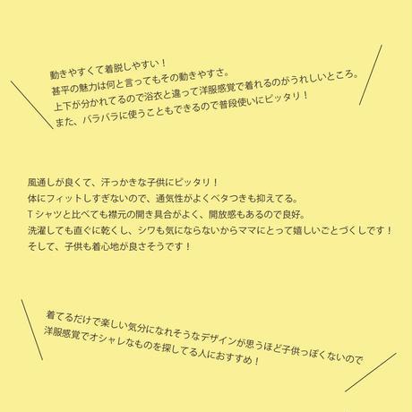 甚平|赤飯〔L/110㎝ 〕