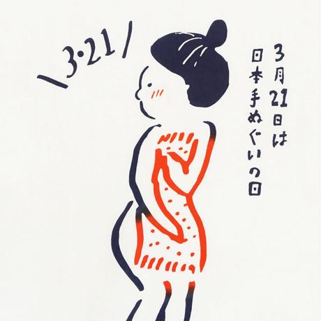 手ぬぐい|日本手ぬぐいの日 手ぬぐい2018