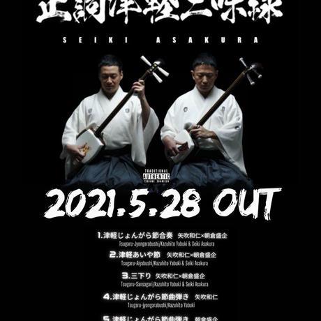 【CD】正調津軽三味線/矢吹和仁・朝倉盛企