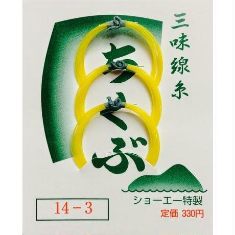 【ちくぶ】テトロン3の糸 ショーエー特製 3本入り2パック(13番14番15番)