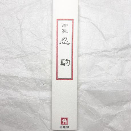【忍び駒】白像印 静音/消音 三味線