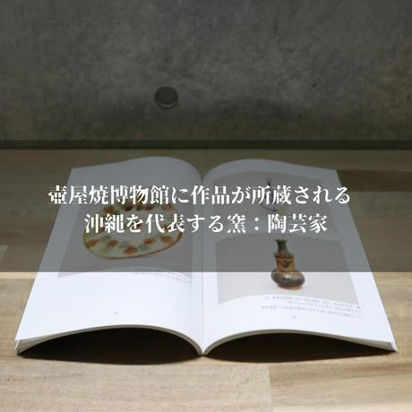 7004003 【北窯 松田共司工房】 飴・呉須点打 3.5寸皿⑪
