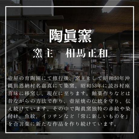 【陶眞窯】角皿(口12) 赤絵デイゴ