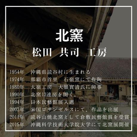 7004045 【北窯 松田共司工房】 飛鉋 5寸徳利
