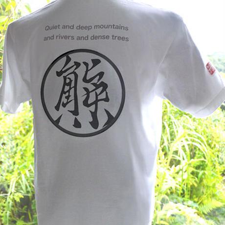 熊野 Tシャツ 白 バックプリント