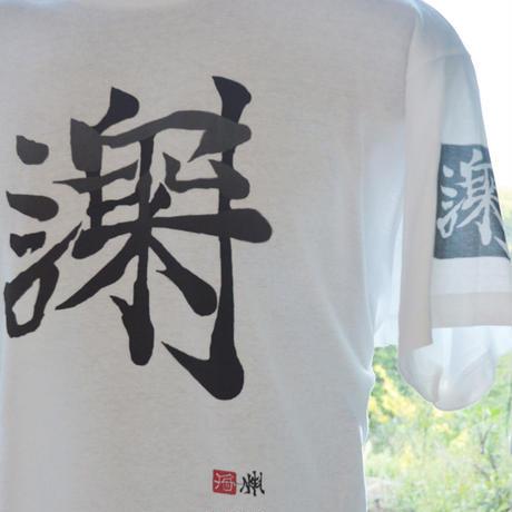 深謝 Tシャツ