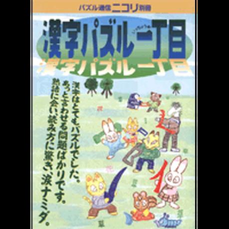 漢字パズル一丁目