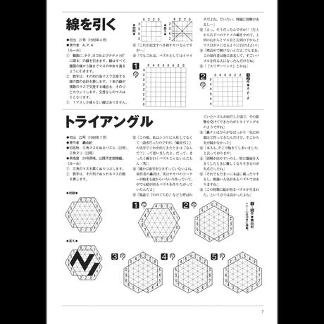 オモロパズル大全集