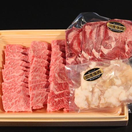 焼肉セット(稲葉牛上カルビ/牛ホルモン/牛タン)700g