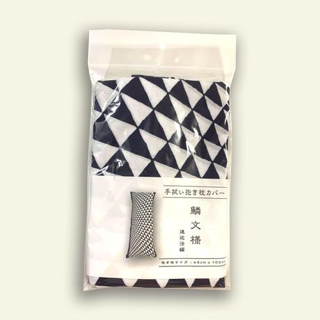 手拭いリメイク抱き枕カバー/鱗文様(遠近法編)