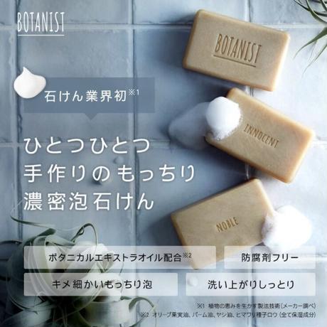 数量限定 BOTANIST botanical bar skin soap
