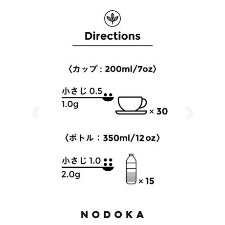 NODOKA ほうじ茶・抹茶セット