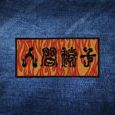 炎刺繍ワッペン