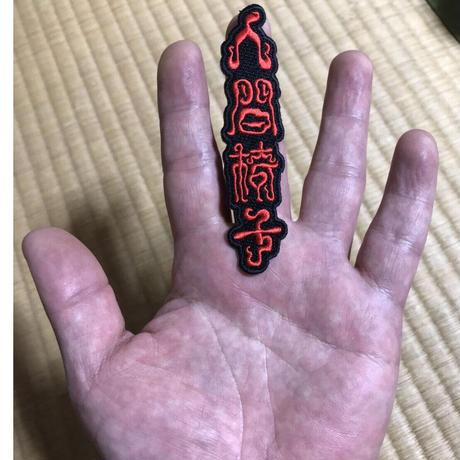 ロゴ刺繍ワッペン(縦)