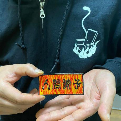 刺繍ワッペン 3個セット