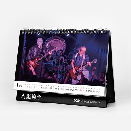 人間椅子カレンダー2021【数量限定生産】